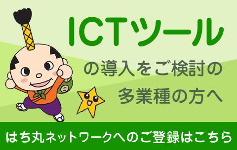 ICTツール