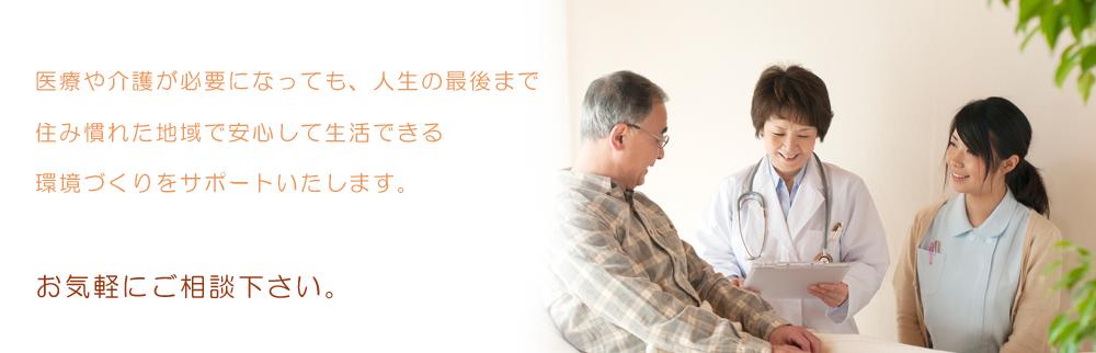 名古屋の在宅医療・介護の連携に向けて